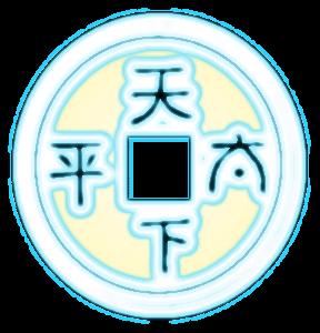 монета китайская clipart клипарт кнопки сайта оформление