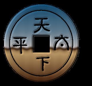 монета китайская старинная картинка фото скачать