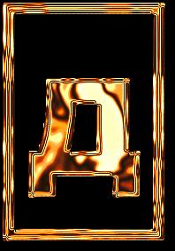 д буква алфавит золото рамка картинка фото русский красивый бесплатно скачать