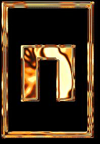 п буква алфавит золото рамка картинка фото русский красивый бесплатно скачать