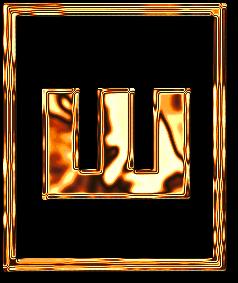 ш буква алфавит золото рамка картинка фото русский красивый бесплатно скачать