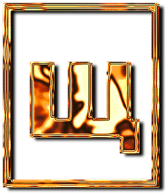 щ буква алфавит золото рамка картинка фото русский красивый бесплатно скачать