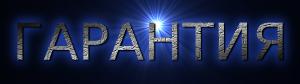 гарантия картинка фото логотип аватар скачать